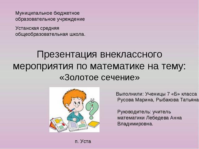Презентация внеклассного мероприятия по математике на тему: «Золотое сечение...