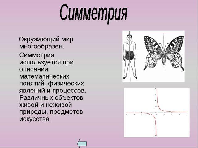 Окружающий мир многообразен. Симметрия используется при описании математичес...
