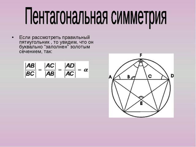 """Если рассмотреть правильный пятиугольник , то увидим, что он буквально """"запол..."""