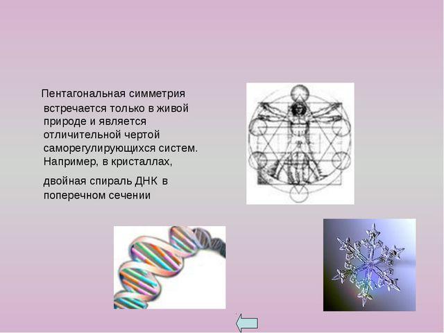 Пентагональная симметрия встречается только в живой природе и является отлич...