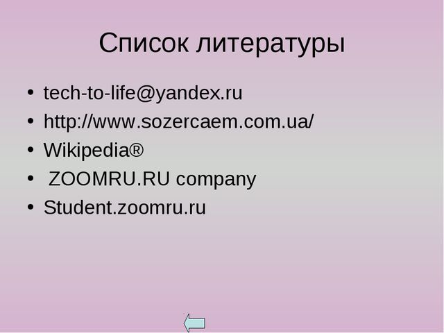 Список литературы tech-to-life@yandex.ru http://www.sozercaem.com.ua/ Wikiped...
