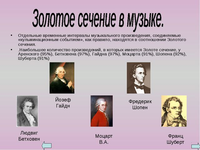 Отдельные временные интервалы музыкального произведения, соединяемые «кульмин...