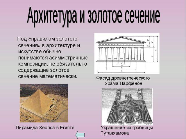 Под «правилом золотого сечения» в архитектуре и искусстве обычно понимаются...