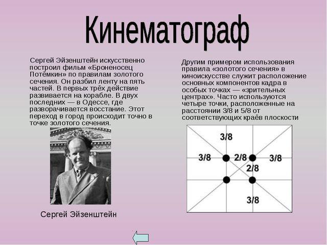Сергей Эйзенштейн искусственно построил фильм «Броненосец Потёмкин» по прави...