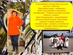 В Труженицком сельском Доме культуры работает с 2006 года. Образование средне