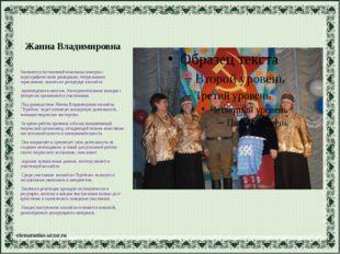Жанна Владимировна Занимается постановкой вокальных номеров с хореографически