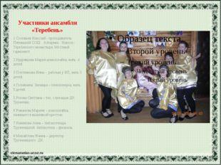 Участники ансамбля «Теребень» 1 Соловьев Николай - преподаватель Пятницкой СО