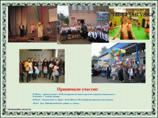 Принимали участие: В 2011году - приняли участие в 10 Международном фестивале