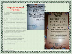 Награды ансамбля «Теребень» 1. 2009год - грамота за 1 место в районном смотре