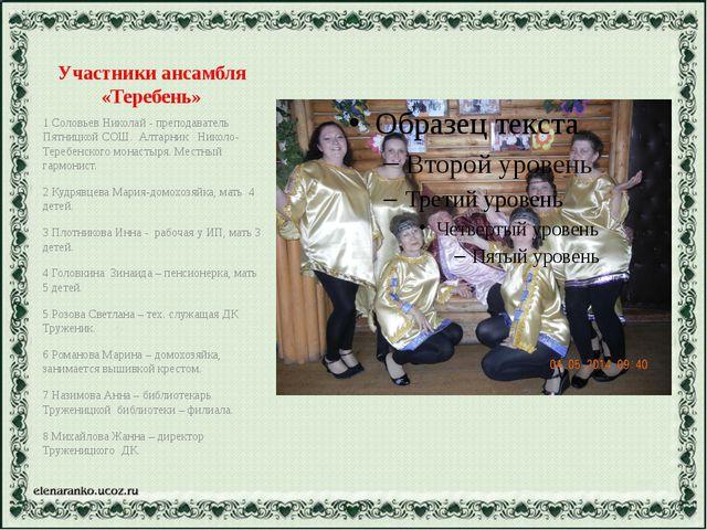 Участники ансамбля «Теребень» 1 Соловьев Николай - преподаватель Пятницкой СО...