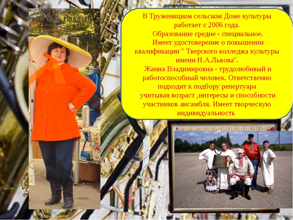 В Труженицком сельском Доме культуры работает с 2006 года. Образование средне...