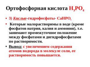 Ортофосфорная кислота Н3РО4 3) Кислые-гидрофосфаты- СаНРО4 Которые малораство