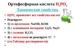 Ортофосфорная кислота Н3РО4 Химические свойства Н3РО4 проявляет все свойства