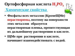 Ортофосфорная кислота Н3РО4 Химические свойства Фосфаты всех металлов (Кроме