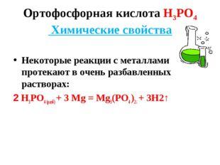 Ортофосфорная кислота Н3РО4 Химические свойства Некоторые реакции с металлами