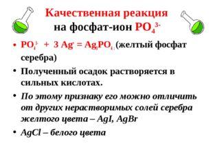 Качественная реакция на фосфат-ион РО43- РО43- + 3 Ag+ = Ag3РО4 ↓ (желтый фос