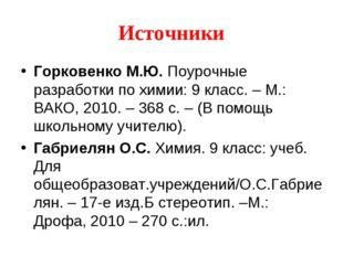 Источники Горковенко М.Ю. Поурочные разработки по химии: 9 класс. – М.: ВАКО,