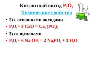 Кислотный оксид Р2О5 Химические свойства 2) с основными оксидами Р2О5 + 3 СаО