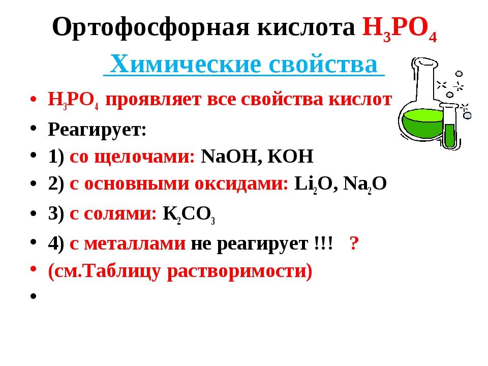 Ортофосфорная кислота Н3РО4 Химические свойства Н3РО4 проявляет все свойства...