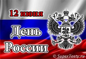 День независимости России - 12 июня.
