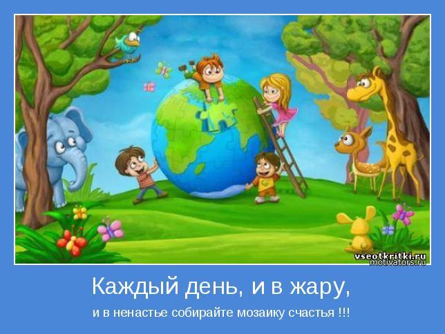 экологические картинки для детей