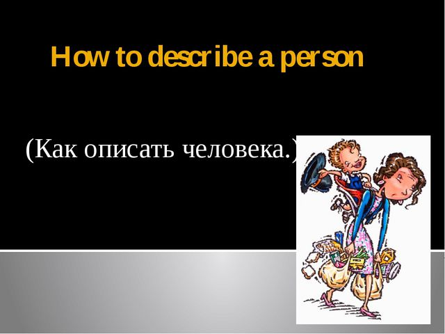 How to describe a person (Как описать человека.)