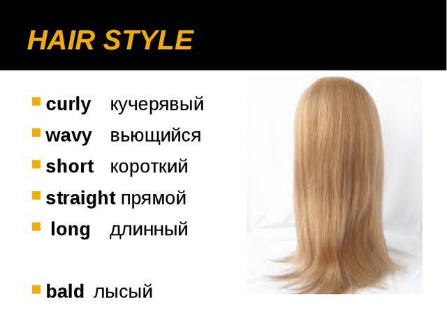 HAIR STYLE curlyкучерявый wavyвьющийся shortкороткий straight прямой long...