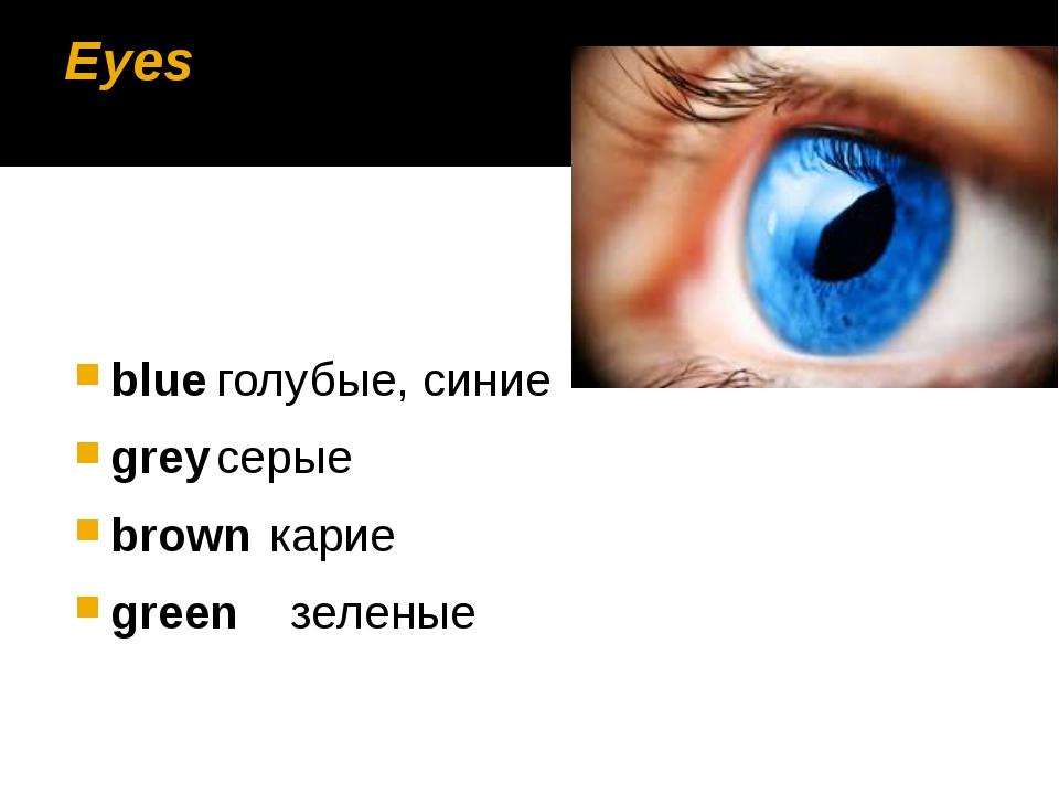 Eyes blueголубые, синие greyсерые brownкарие green зеленые