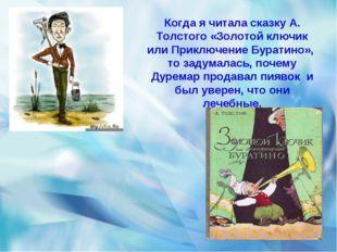Когда я читала сказку А. Толстого «Золотой ключик или Приключение Буратино»,