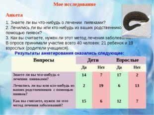 Мое исследование Анкета 1. Знаете ли вы что-нибудь о лечении пиявками? 2. Леч