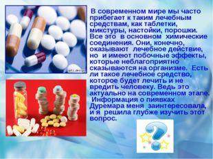 В современном мире мы часто прибегает к таким лечебным средствам, как таблет