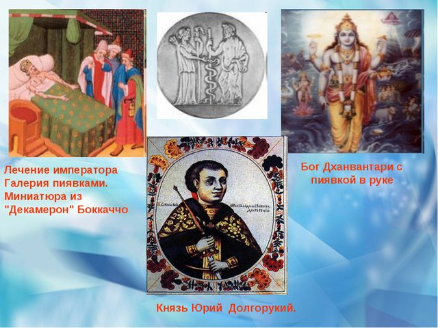"""Лечение императора Галерия пиявками. Миниатюра из """"Декамерон"""" Боккаччо Бог Дх..."""