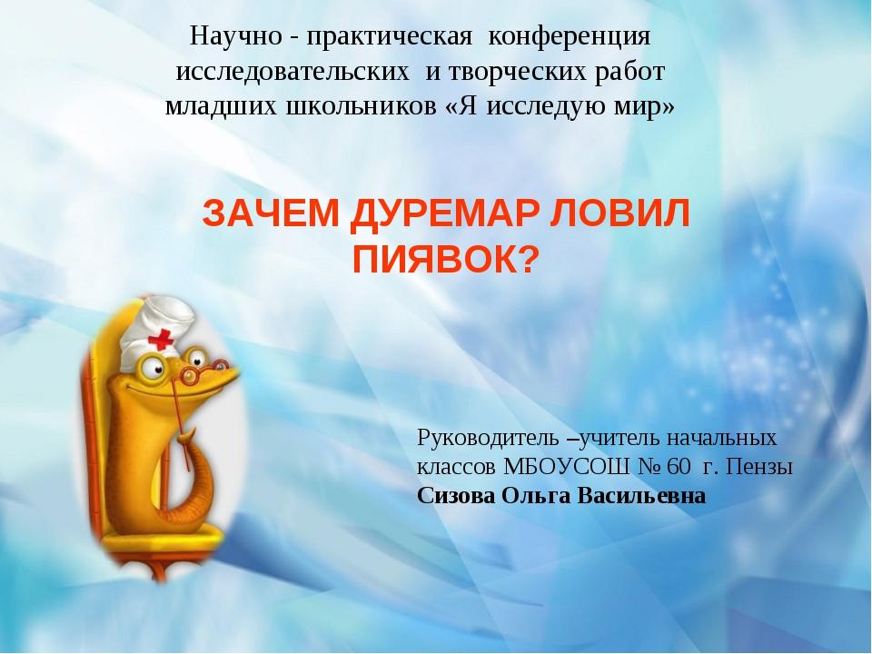 Научно - практическая конференция исследовательских и творческих работ младши...