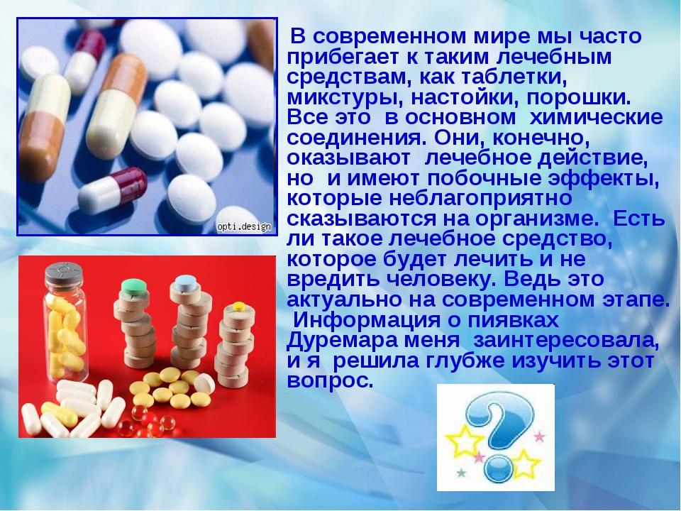 В современном мире мы часто прибегает к таким лечебным средствам, как таблет...