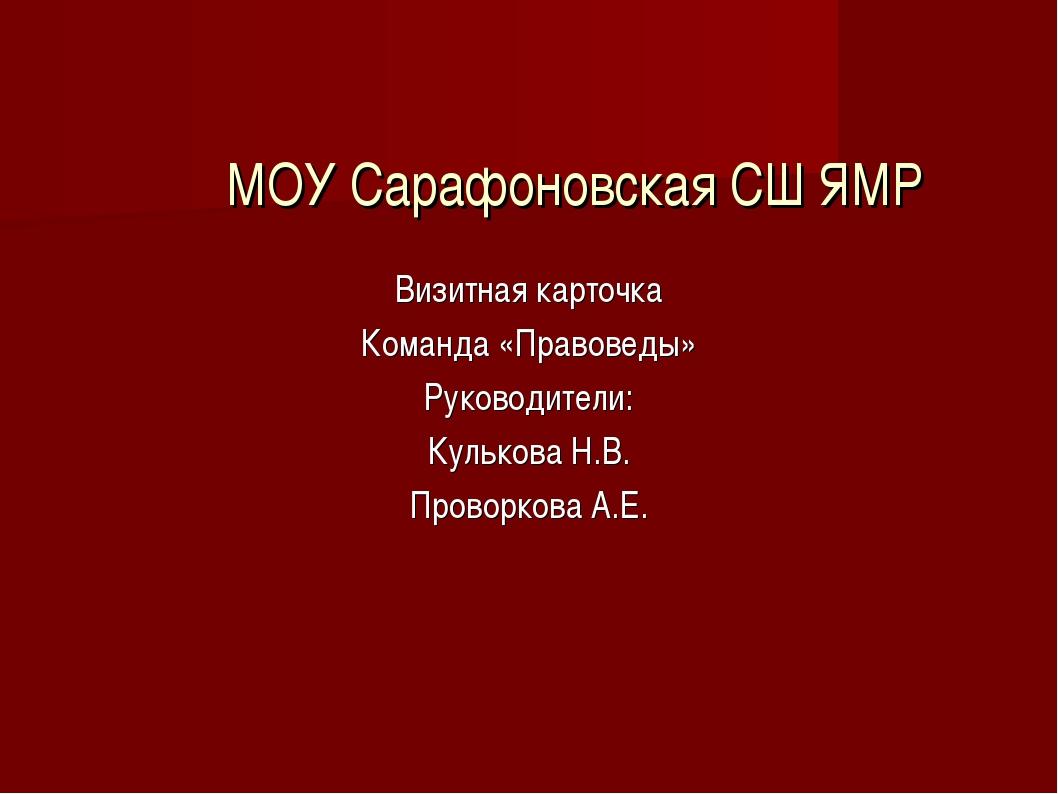 МОУ Сарафоновская СШ ЯМР Визитная карточка Команда «Правоведы» Руководители:...