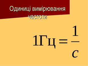 Одиниці вимірювання частоти