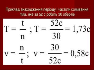 Приклад знаходження періоду і частоти коливання тіла, яке за 52 с робить 30 о