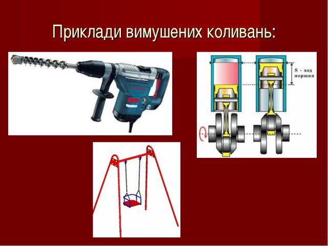 Приклади вимушених коливань: