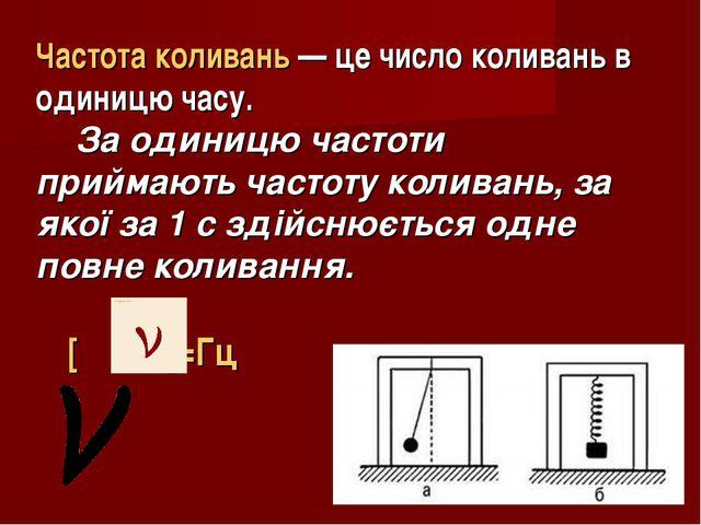 Частота коливань — це число коливань в одиницю часу. За одиницю частоти прийм...