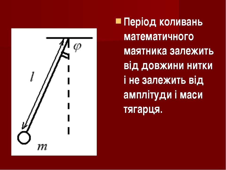 Період коливань математичного маятника залежить від довжини нитки і не залежи...
