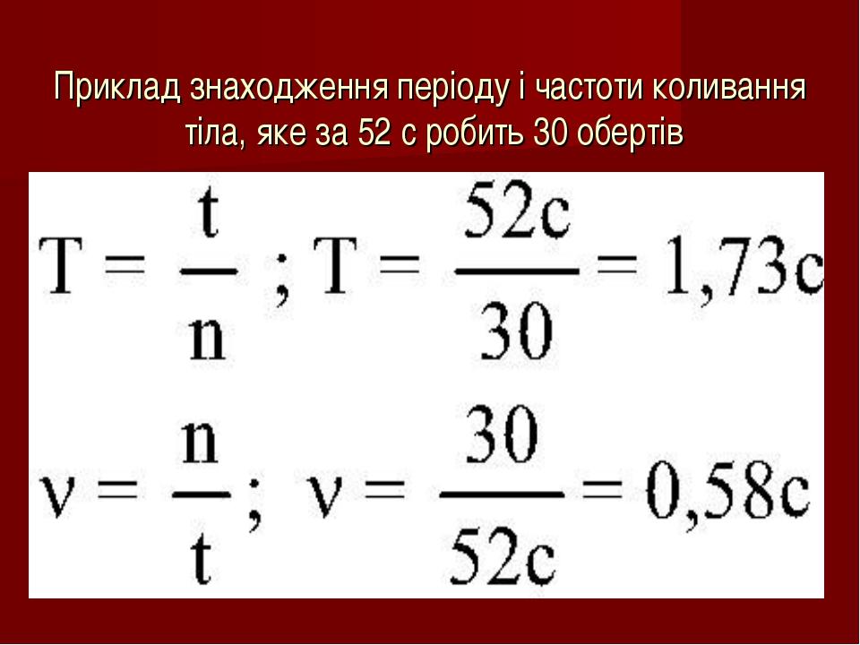 Приклад знаходження періоду і частоти коливання тіла, яке за 52 с робить 30 о...