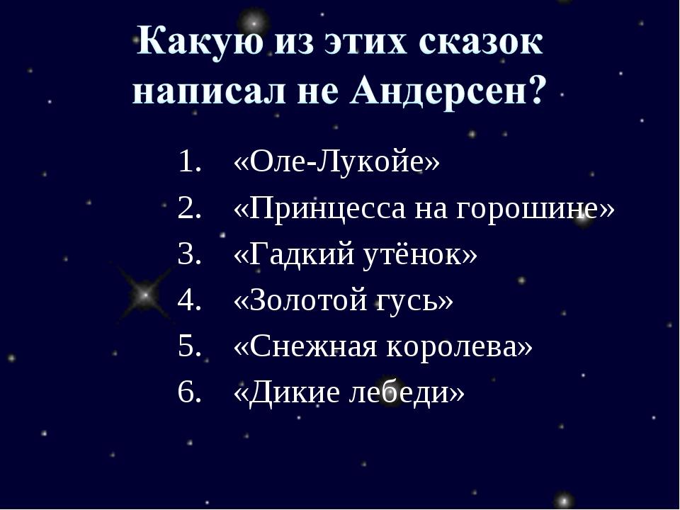 «Оле-Лукойе» «Принцесса на горошине» «Гадкий утёнок» «Золотой гусь» «Снежная...