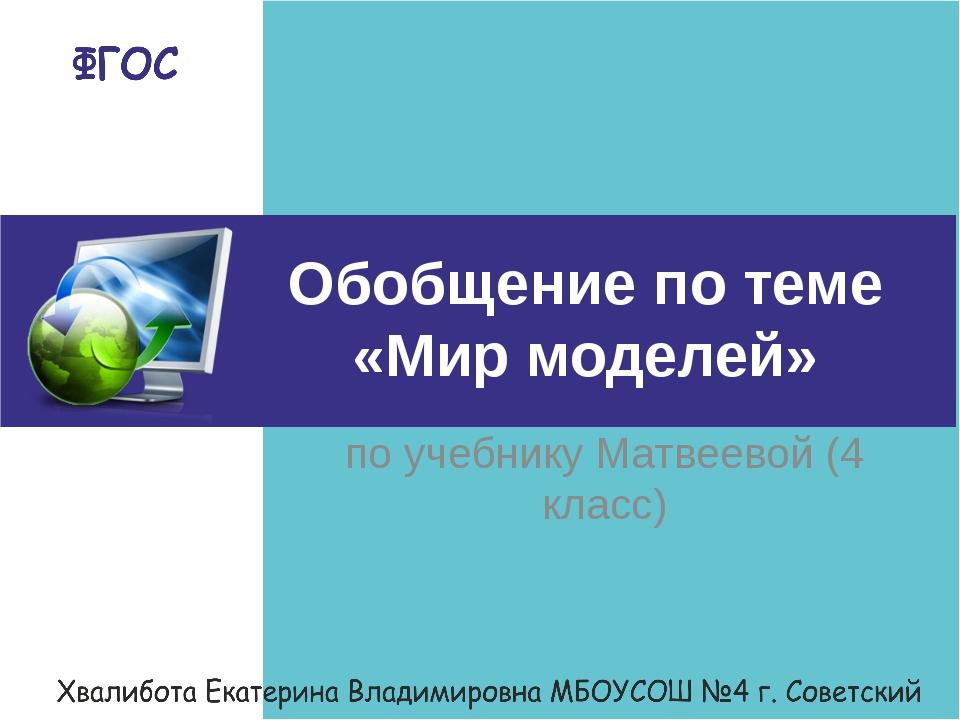 Обобщение по теме «Мир моделей» по учебнику Матвеевой (4 класс)