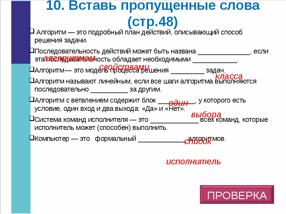 10. Вставь пропущенные слова (стр.48) Алгоритм — это подробный план действий,...