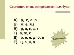 Составить слова из предложенных букв А) р, е, л, о Б) м, е, я,з В) р, а, в, а