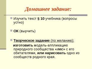 Домашнее задание: Изучить текст § 10 учебника (вопросы устно) ОК (выучить) Тв