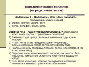 Выполнение заданий письменно (на раздаточных листах) Задание № 1 - Выберите «