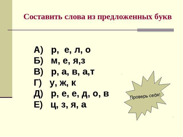 Составить слова из предложенных букв А) р, е, л, о Б) м, е, я,з В) р, а, в, а...