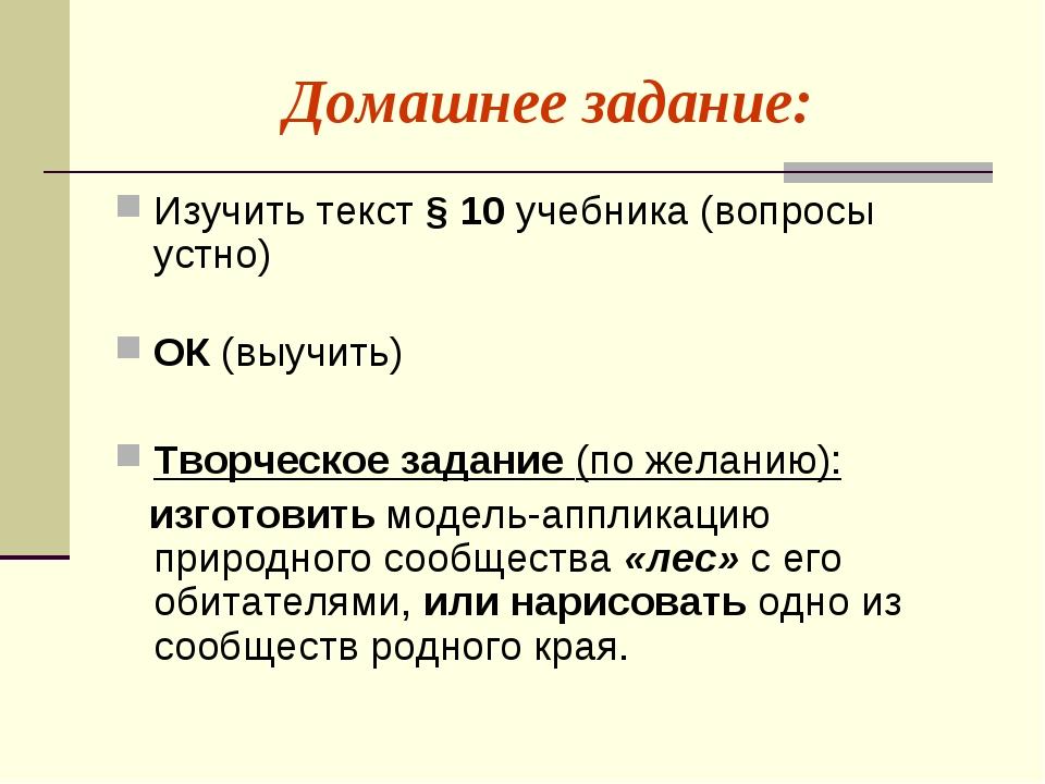 Домашнее задание: Изучить текст § 10 учебника (вопросы устно) ОК (выучить) Тв...