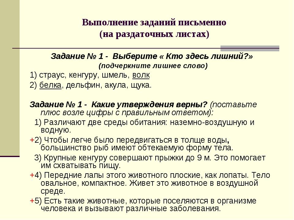 Выполнение заданий письменно (на раздаточных листах) Задание № 1 - Выберите «...